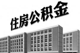 杭州企业住房公积金缴存比例最低可降至3%,或申请缓缴