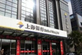 上海银行举报案背后的神秘90后与3个亿
