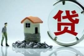 个人房贷告别固定利率 新政不涉及公积金贷款