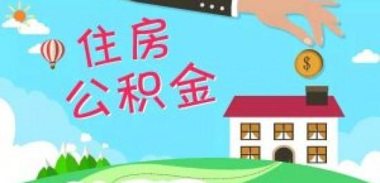 南宁住房公积金管理中心铁路分中心新系统上线首日运行平稳