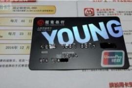 透支节奏:你的生活是不是靠着信用卡而活?