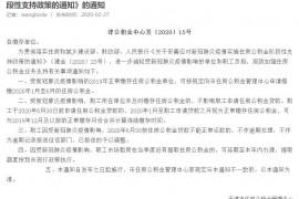天津:公积金贷款无法正常还款不计逾期!