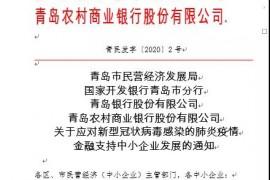 青岛设立专项应急贷款和中小企业转贷款