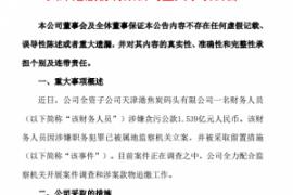 天津港:子公司一名财务人员涉嫌贪污公款1.539亿元