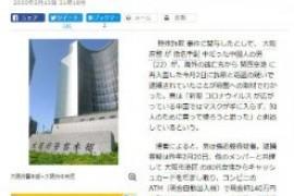 日本大阪警方抓获一名中国籍逃犯,曾实施信用卡诈骗逃亡海外