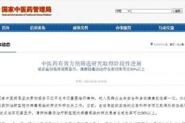中医药局党组书记余艳红:中医药发挥了重要作用,总有效率超过90%