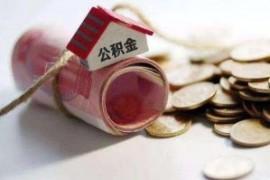 """成渝住房公积金实现互认互贷,跨区域买房可""""一地办"""",仅需2~3个工作日"""