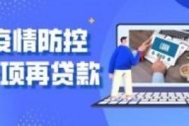 江西省银行机构累计发放疫情防控贷款4441户 金额307.04亿元