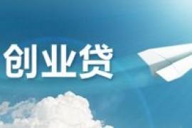 广州市人社局:发放创业担保贷款147笔