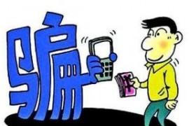 骗子复工了:又一人因手机APP贷款被诈骗11万