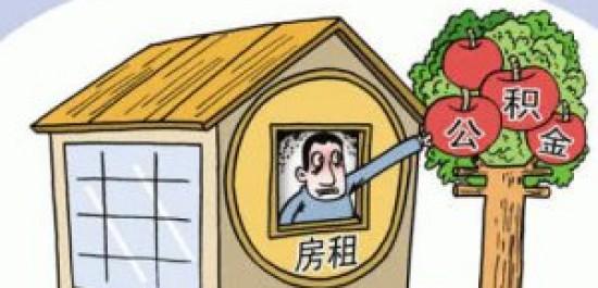 杭州无房职工可按月提取住房公积金余额,1500元/月