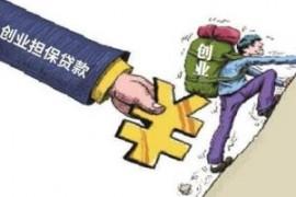 山东加码实施创业担保贷款贴息政策