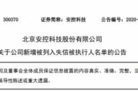 北京安控科技股份有限公司 关于公司新增被列入失信被执行人名单的公告