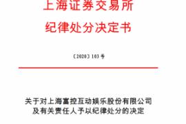 上海证券交易所对上海富控互动娱乐股份有限公司 及有关责任人予以纪律处分的决定