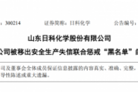 """山东日科化学股份有限公司关于公司被移出安全生产失信联合惩戒""""黑名单""""的公告"""