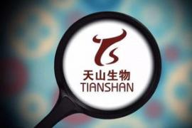 天山生物现任董事长因未及时披露的交易事项被深圳证券交易所给予通报批评处分
