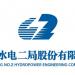 粤水电关于2021年度日常关联交易预计达242,300万