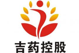 吉药控股董事长被深交所给予通报批评处分