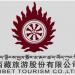 西藏旅游发行股份及支付现金购买新绎游船100%股权,交易金额为137,000.00万