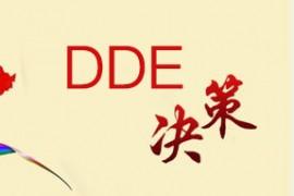 股票行情分析:DDE决策系统