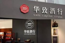 华致酒行、中洲控股、华北制药等17家公司涉及关联交易,最高金额达29亿