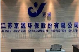 京源环保首次公开发行48,756,000 股限售股解禁上市流通,占公司股本总数45.44%