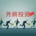 中国成为全球最大的外资流入国