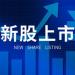 股票被挂牌是什么意思?挂牌后多久上市?