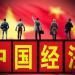 中国一季度国民经济同比增长18.3%