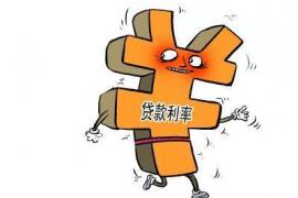 北京房贷:利率未调整,额度现收紧