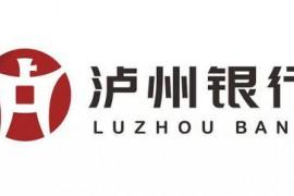 """泸州银行行长徐先忠因个人原因辞职,该行已连续两年""""增收不增利"""""""