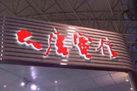 *ST大唐下属企业拟引入国新建信基金增资4亿