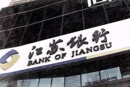 因信贷管理不审慎,江苏银行杭州分行被罚235万元