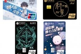 粉丝经济新玩法 网络文学专属作品信用卡上线