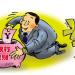 购买理财险切忌追求短期高回报