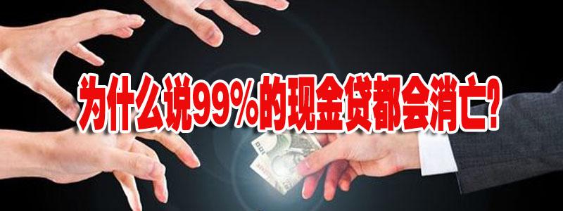 嵇少峰:为什么说99%的现金贷都会消亡?